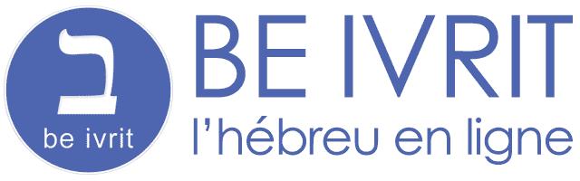 be ivrit