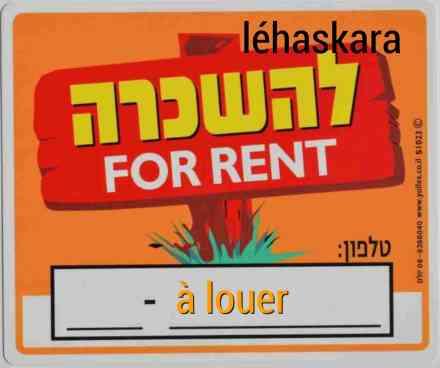 A louer en israel