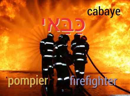 incendie et pompier en hebreu be ivrit