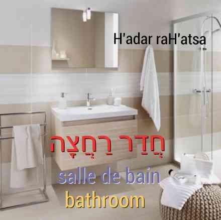 salle de bain  tel aviv