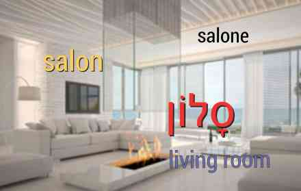 salon appartement hebreu