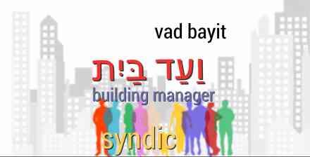 syndic en israel