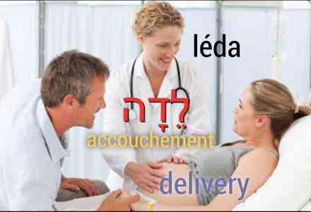 accoucher en israel