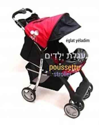traduire français hebreu poussette