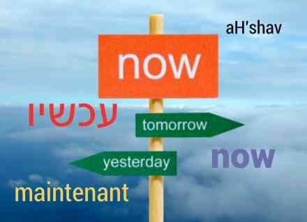 maintenant en hebreu