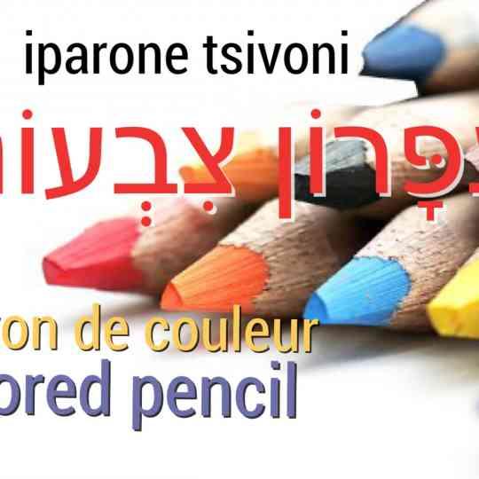 a l école en hebreu